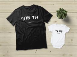 מתנה לדוד שרוף – אש עליי