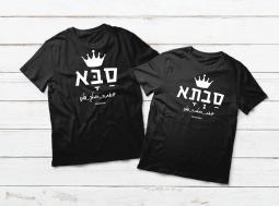 מתנה לסבא וסבתא – מלך ומלכה