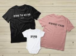 בגדים תואמים למשפחה – מכורים למתוקים