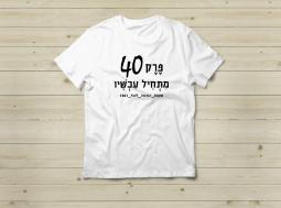 חולצה מתנה ליום הולדת – פרק 40 מתחיל עכשיו