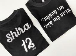 מתנה לבת מצווה – חולצה עם שם מנצנץ