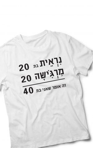 מתנת יום הולדת חולצות עם משפטים מנוקדים