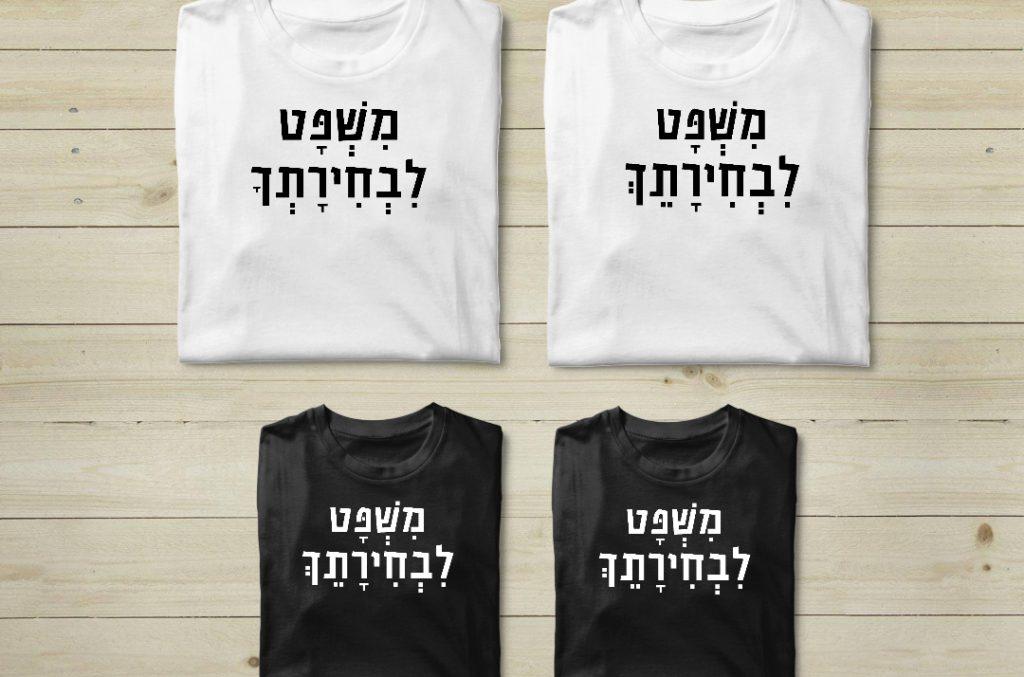 בגדים תואמים להורים וילדים - חולצות משפחתיות משפט לבחירתך