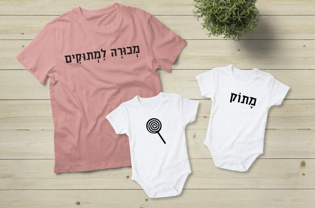 בגדים תואמים להורים וילדים מתנה לאמא ומתנה לאחים מכורה למתוקים