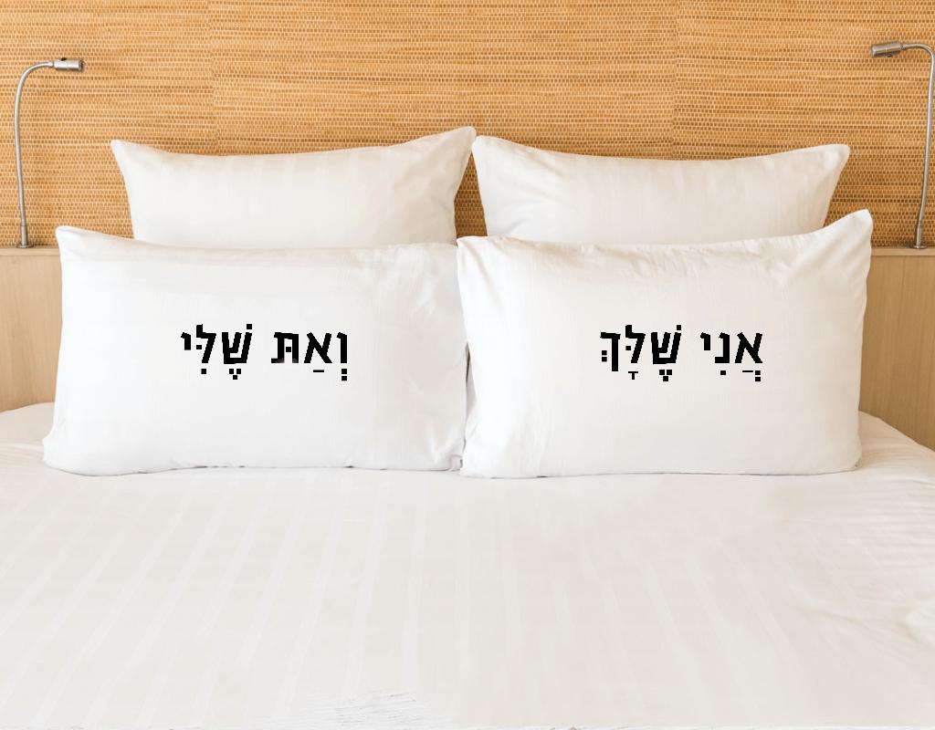ציפיות לכריות עם כיתוב בעברית